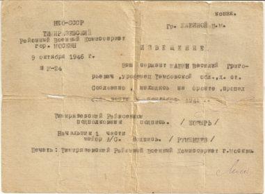 other-soldiers-files/izveshcheniezh-24_ot_9.10.1946g_0.jpg