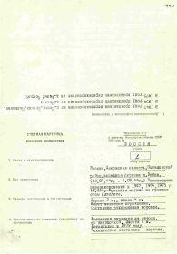 other-soldiers-files/uchetnaya_kartochka_voinskogo_zahoroneniya_6.jpg