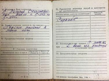 other-soldiers-files/uchetnoposluzh3.jpg