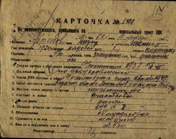 other-soldiers-files/kartochka_1502.jpg