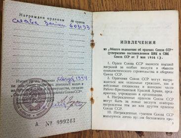 other-soldiers-files/orden_slaviiii_stepeni.jpg