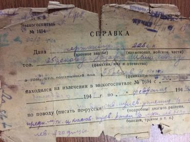 other-soldiers-files/spravka_gospital_1694.jpg
