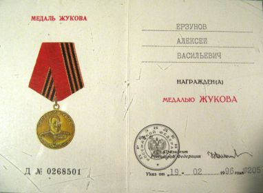 other-soldiers-files/medal_zhukova_19.jpg