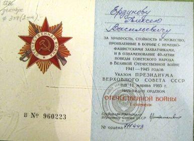 other-soldiers-files/nagrada_orden_ot_voyny.jpg