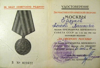 other-soldiers-files/oborona_moskvy_3.jpg