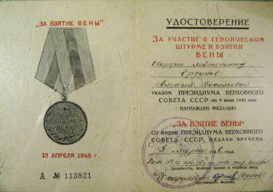 other-soldiers-files/vzyatie_veny.jpg
