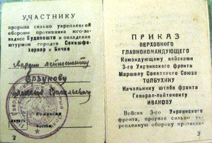 other-soldiers-files/vzyatie_beshke_vengriya.jpg
