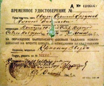other-soldiers-files/nagrada_orden_kr_zvezda.jpg