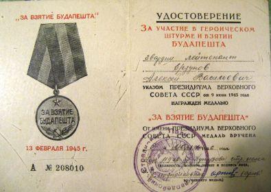 other-soldiers-files/vzyatie_budapeshta.jpg