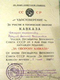 other-soldiers-files/za_oboronu_kavkaza_6.jpg
