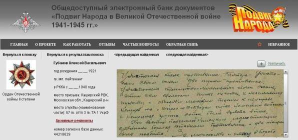 other-soldiers-files/gubanov_av_obd_podvig_naroda_1945.05.17.jpg