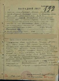 other-soldiers-files/nagr.list_1.jpg