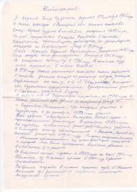 other-soldiers-files/yurkov_pk_avtobiografiya1.jpg