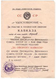 other-soldiers-files/udostoverenie_med_za_oboronu_kavkaza.jpg