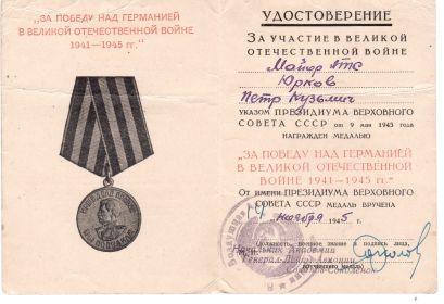 other-soldiers-files/udostoverenie_med_za_pobedu_v.jpg