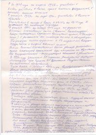 other-soldiers-files/yurkov_pk_avtobiografiya2.jpg