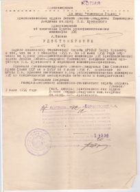 other-soldiers-files/yurkov_pk_udostover_akademiya_zhukovskogo.jpg