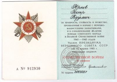 other-soldiers-files/ordknizhka_otechvoyny_2st.jpg