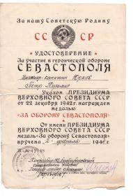other-soldiers-files/udostoverenie_med_zaoboronu_sevastopolya.jpg