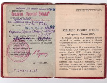 other-soldiers-files/yurkov_pk_ordenskaya_knizhka_2-3_str.jpg