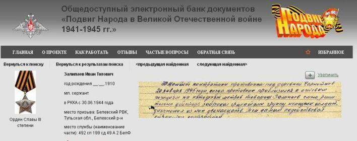 other-soldiers-files/obd_orden_slavy_3st_zalipaev_it.jpg