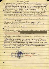 other-soldiers-files/1945.01.31_nagr.list_1.jpg