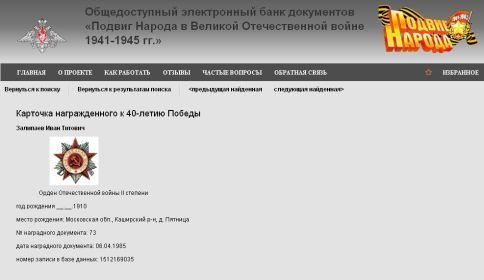 other-soldiers-files/obd_orden_ot.voyny_2st_zalipaev_it.jpg
