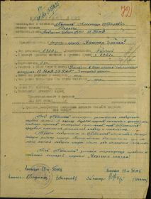 other-soldiers-files/nagradnoy_list_1269.jpg