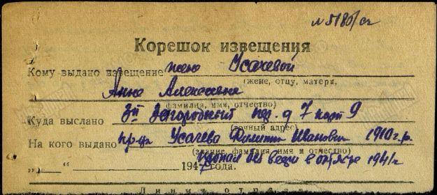 other-soldiers-files/izveshchenie_226.jpg