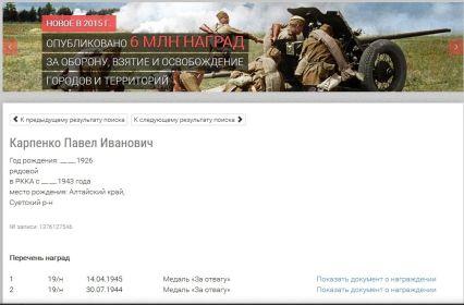 Награды КПИ.jpg