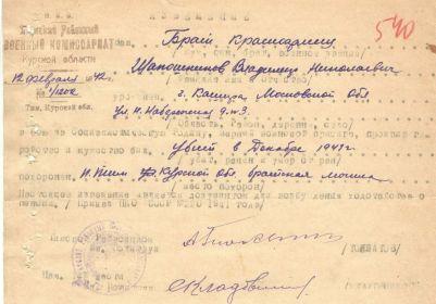 Шапошников Вл.Н. - похоронка 12.02.1942.jpg