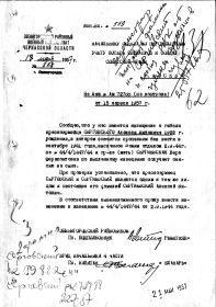 Документ ЦАМО