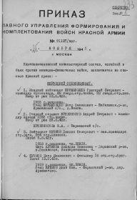 приказ ГУ формирования и комплектования войск Красной Армии