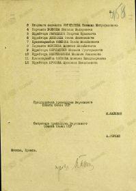 Указ ПВС СССР с.2