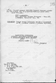 1942.11.25 приказ о потерях 3.jpg