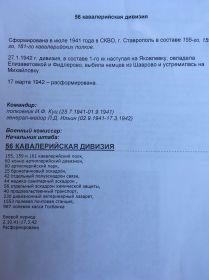История дивизии полка корпуса