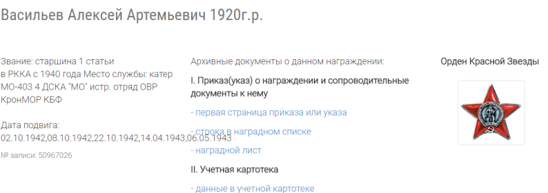 Васильев_2.png