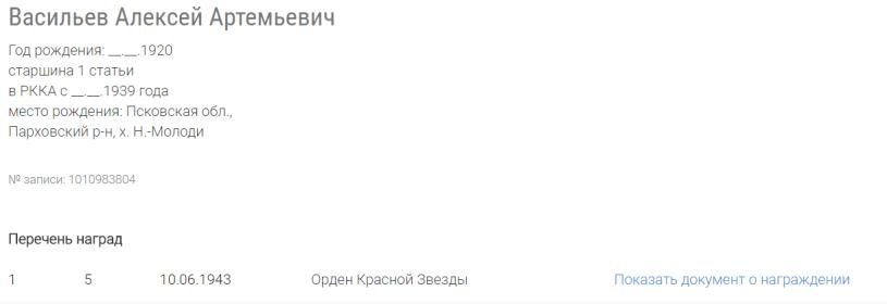 Васильев_1.png