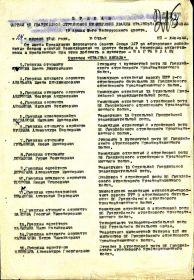 Приказ 10-й  гв. стр. див. 19-й Армии 2-го Белорусского фронта № 013/н  от  24 апреля 1945 г_стр.1