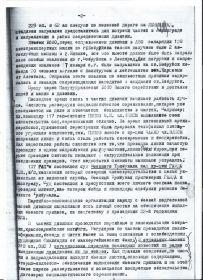 Политдонесение 8 сд 67/с от 09.02.1940. РГВА, фонд 34980, опись 10, дело 146