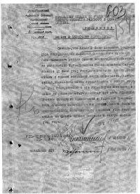 Ответ на запрос №952605 от25.05.1952 г.