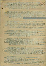 """Документ о награждении медалью """"За боевые заслуги"""""""