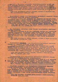 """Документ о награждении медалью """"За отвагу"""""""
