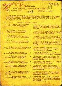 Приказ 22 гв. стр. дивизии  №  016/н  от  19 августа  1943 года