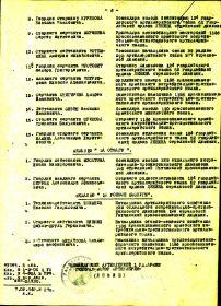 Приказ 1-й  Удврной  Армии  №  0249/н  от  09  сентября  1944 года_стр.3