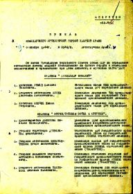 Приказ 1-й  Удврной  Армии  №  0249/н  от  09  сентября  1944 года_стр.1