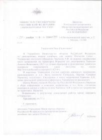 ответ из Министерство Обороны РФ,2019 год