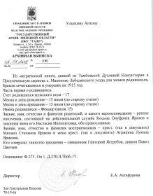 Выписка из метрической книги о рождении Ярикова Ф.К.