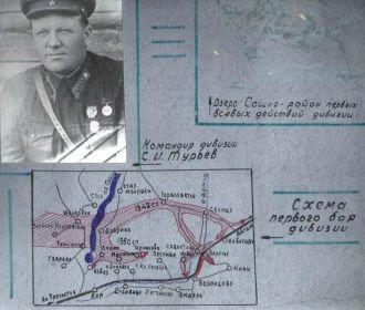 Командир дивизии С.И. Турьев. Первый бой дивизии.