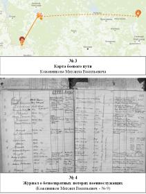 карта боевого пути и данные о безвозвратных потерях